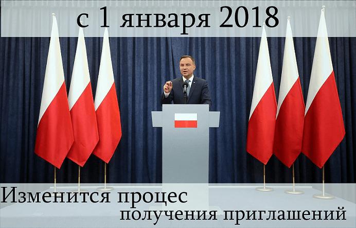Приглашение для работы в Польше, новые правила