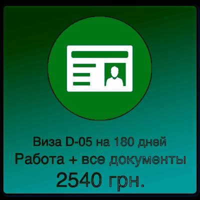 рабочая виза Польшу D-05 цена от teeal.pl