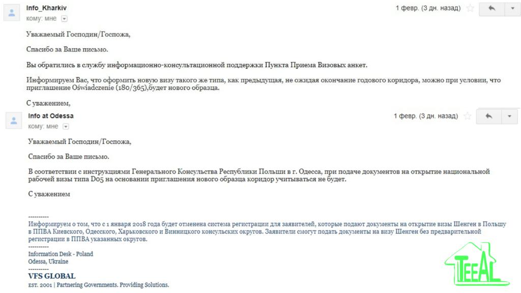визовый центр Харькова и Одессы