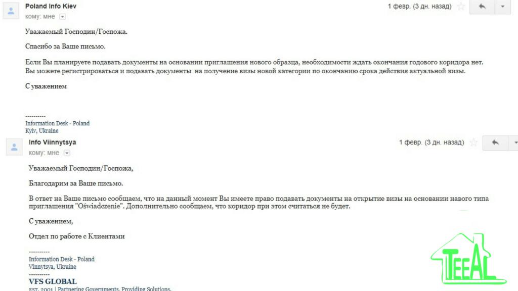 Подтверждение отмена коридоров из визовых центров Киева и Винницы