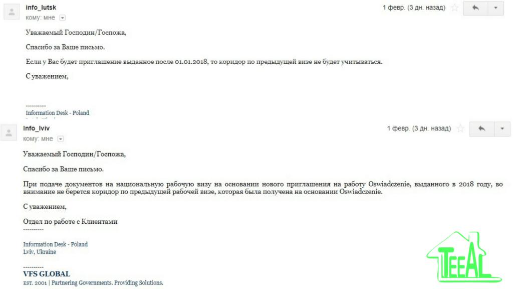 Подтверждение отмены коридора, письмо из визовых центров Луцка и Львова