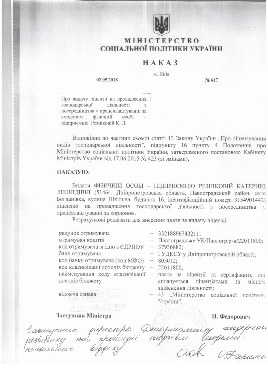 Ліцензія Мінсоцполітики № 617 від 02.05.2017