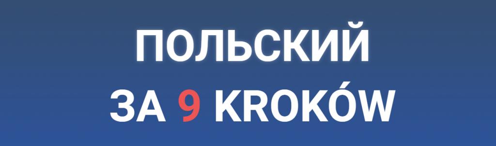Польский язык для работы