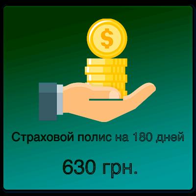 Страховка для работы в Польше