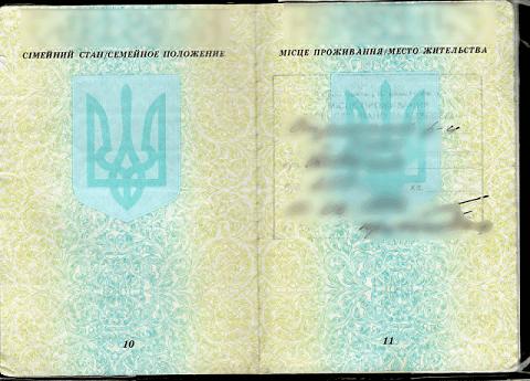 прописка для визы в Польшу