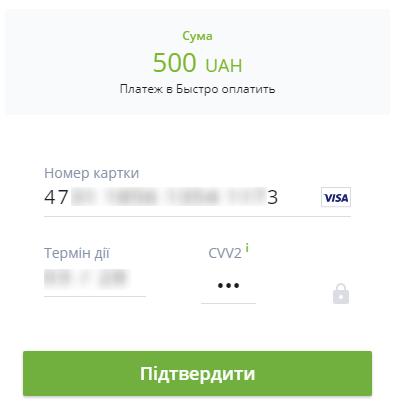 Оплата картой за визу