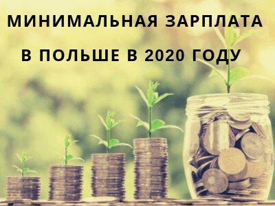 минимальная ставка в Польше в 2020 году