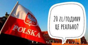 работа в Польше 20 злотых